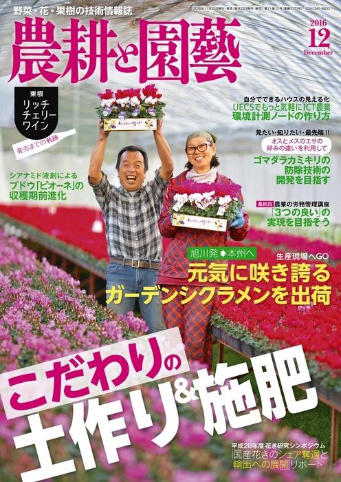 農耕と園芸2016年12月号拡大写真