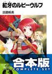 【合本版】紅牙のルビーウルフ 全8巻-電子書籍