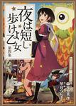 夜は短し歩けよ乙女(4)-電子書籍