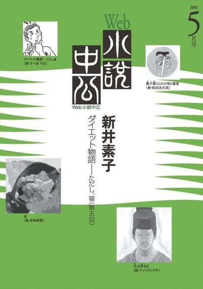 Web小説中公 ダイエット物語 ただし、猫 第5回-電子書籍