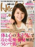 日経ヘルス 2016年 1月号 [雑誌]-電子書籍