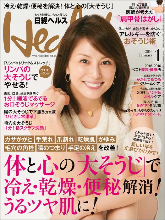 日経ヘルス 2016年 1月号 [雑誌]-電子書籍-拡大画像