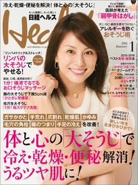 日経ヘルス 2016年 1月号 [雑誌]