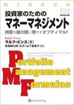 投資家のためのマネーマネジメント-電子書籍