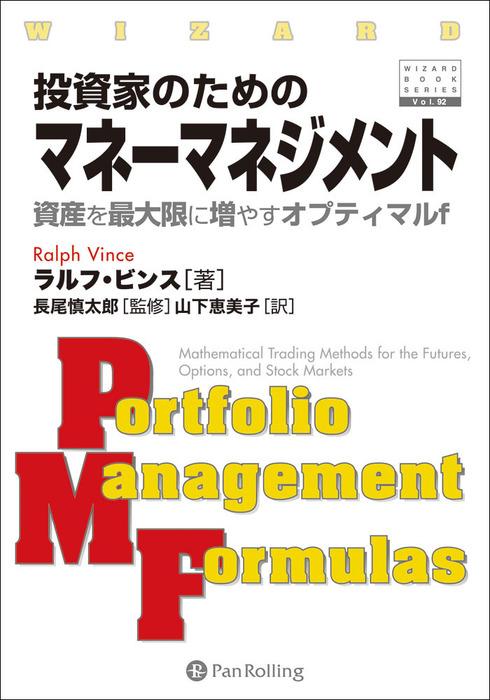 投資家のためのマネーマネジメント拡大写真