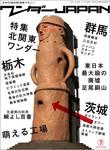 ワンダーJAPAN vol.07-電子書籍