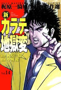 新カラテ地獄変14-電子書籍
