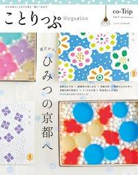 ことりっぷマガジン vol.1 2014夏