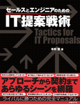 セールスとエンジニアのためのIT提案戦術(日経BP Next ICT選書)-電子書籍