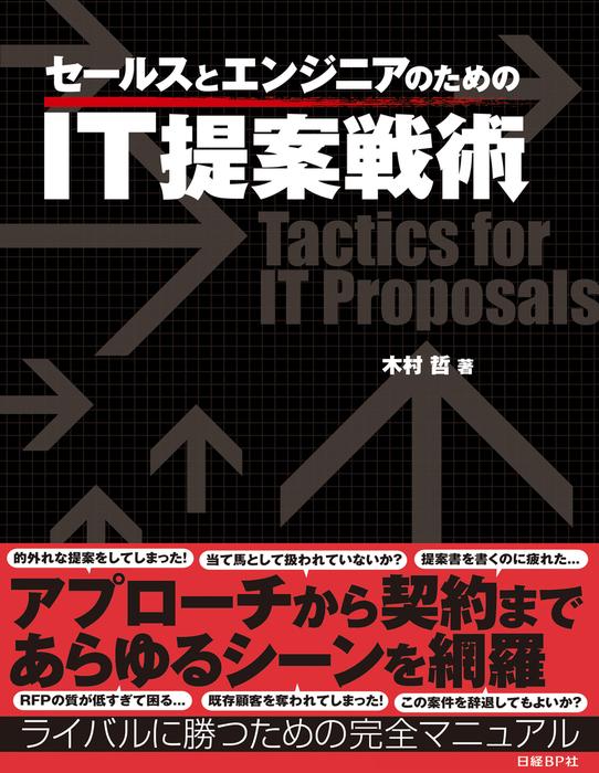 セールスとエンジニアのためのIT提案戦術(日経BP Next ICT選書)-電子書籍-拡大画像
