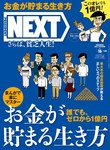 PRESIDENT NEXT Vol.16-電子書籍