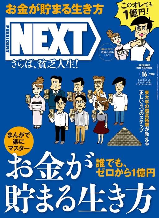 PRESIDENT NEXT Vol.16拡大写真