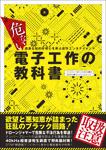 危ない電子工作の教科書-電子書籍
