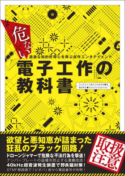 危ない電子工作の教科書-電子書籍-拡大画像