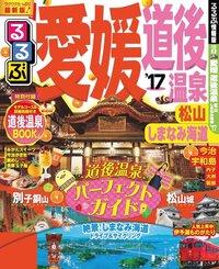るるぶ愛媛 道後温泉 松山 しまなみ海道'17-電子書籍