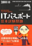 2011春 徹底解説ITパスポート本試験問題-電子書籍