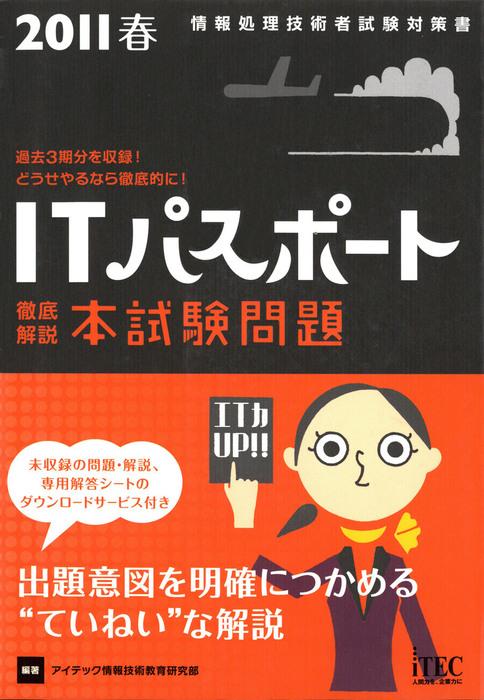 2011春 徹底解説ITパスポート本試験問題拡大写真