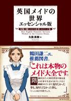 英国メイドの世界 エッセンシャル版 ~屋敷で働くメイドの仕事・エピソード集~