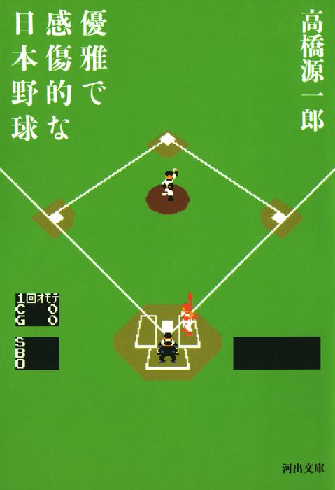 優雅で感傷的な日本野球-電子書籍-拡大画像