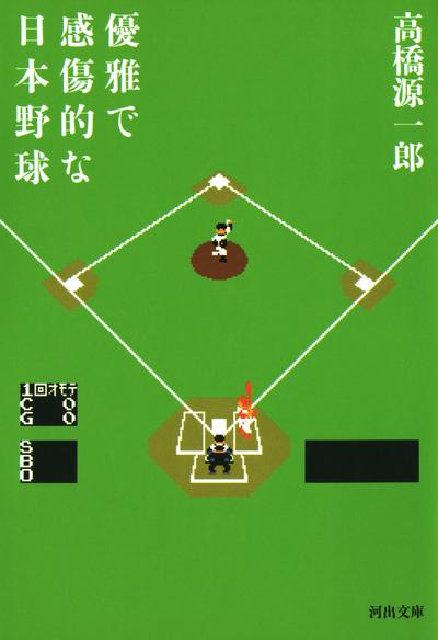 優雅で感傷的な日本野球-電子書籍