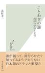 ことわざの謎~西諺(せいげん)の受容と変容~-電子書籍