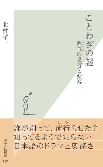ことわざの謎~西諺(せいげん)の受容と変容~拡大写真