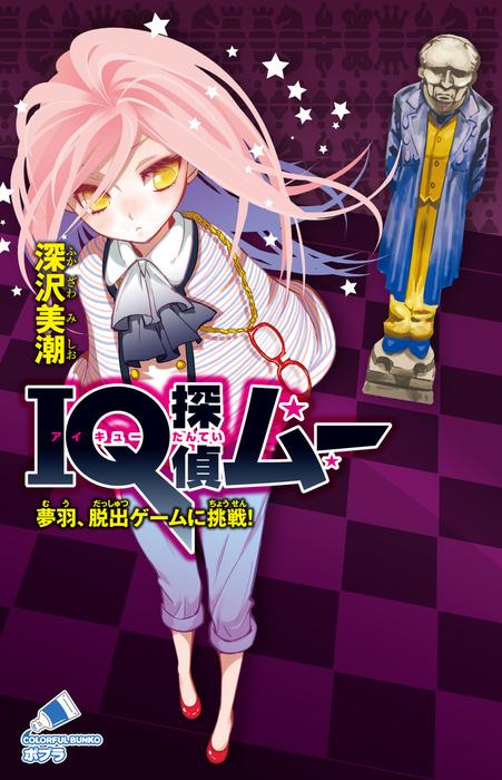 IQ探偵ムー 21 夢羽、脱出ゲームに挑戦!拡大写真