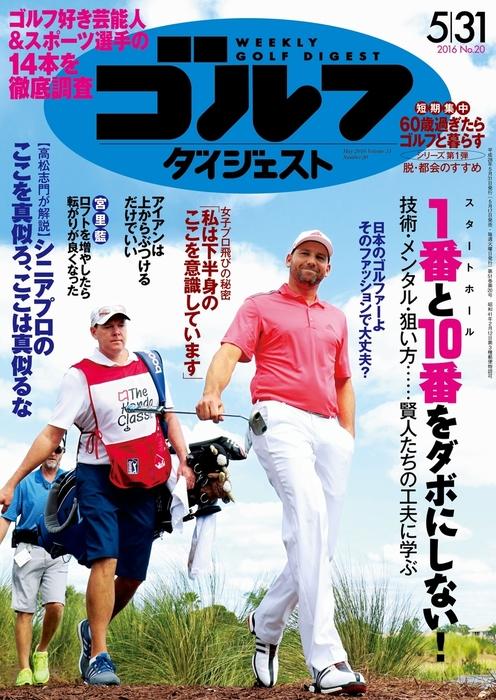 週刊ゴルフダイジェスト 2016/5/31号拡大写真