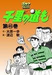 千里の道も(45)-電子書籍