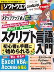 日経ソフトウエア 2016年 10月号 [雑誌]-電子書籍