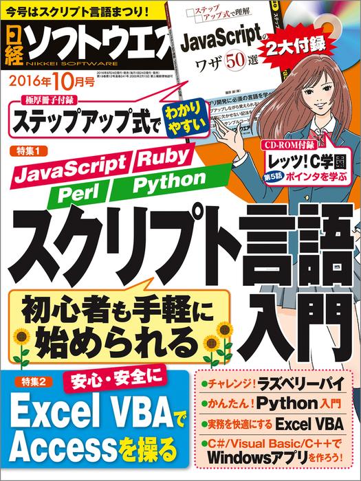 日経ソフトウエア 2016年 10月号 [雑誌]拡大写真