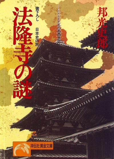 法隆寺の謎-電子書籍