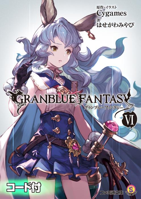 グランブルーファンタジー6【シリアルコード付き】-電子書籍-拡大画像