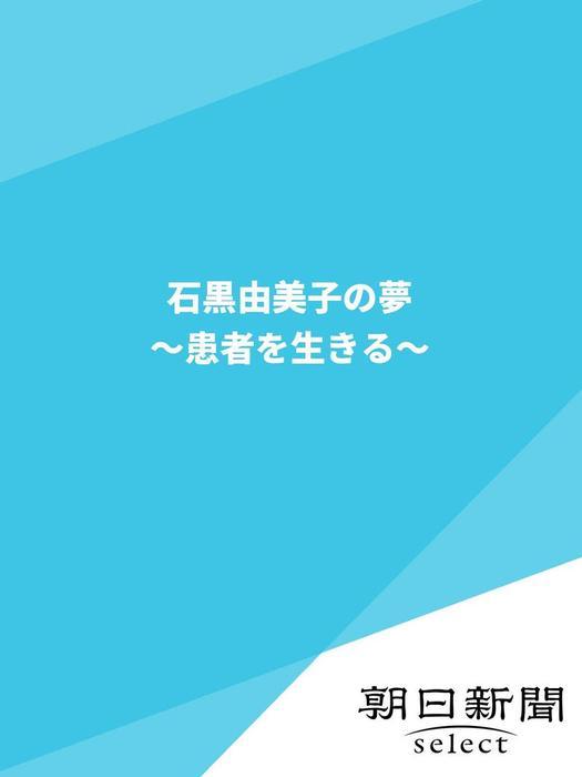 石黒由美子の夢  ~患者を生きる~拡大写真