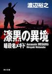 漆黒の異境 暗殺者メギド-電子書籍