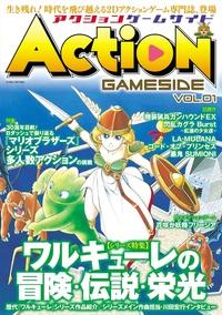 アクションゲームサイド Vol.1