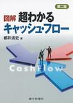 銀行研修社 図解超わかるキャッシュ・フロー 二版-電子書籍