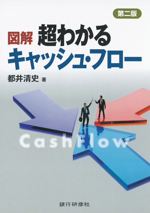 銀行研修社 図解超わかるキャッシュ・フロー 二版拡大写真