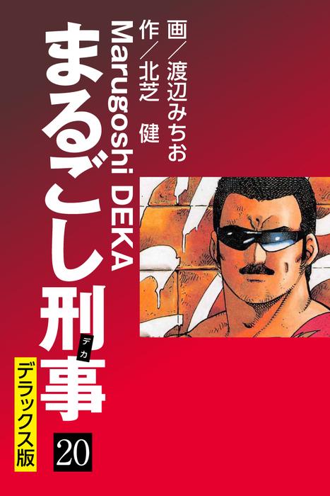 まるごし刑事 デラックス版(20)-電子書籍-拡大画像
