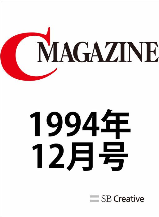 月刊C MAGAZINE 1994年12月号-電子書籍-拡大画像