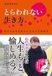 とらわれない生き方 悩める日本女性のための人生指南書-電子書籍