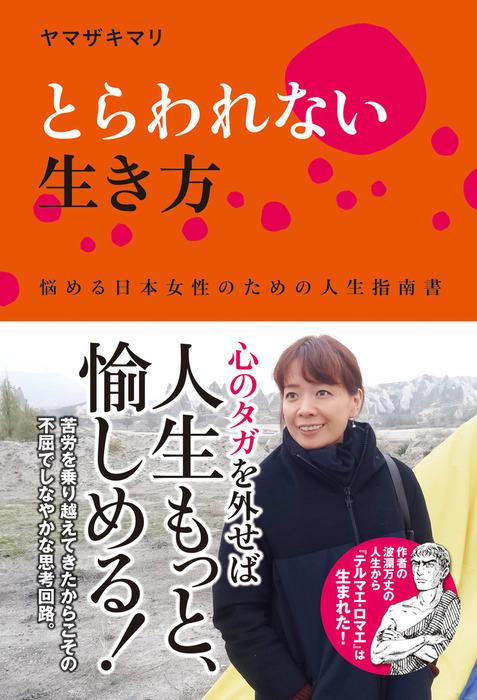 とらわれない生き方 悩める日本女性のための人生指南書拡大写真