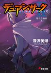 デュアン・サークII(9) 堕ちた勇者<上>-電子書籍