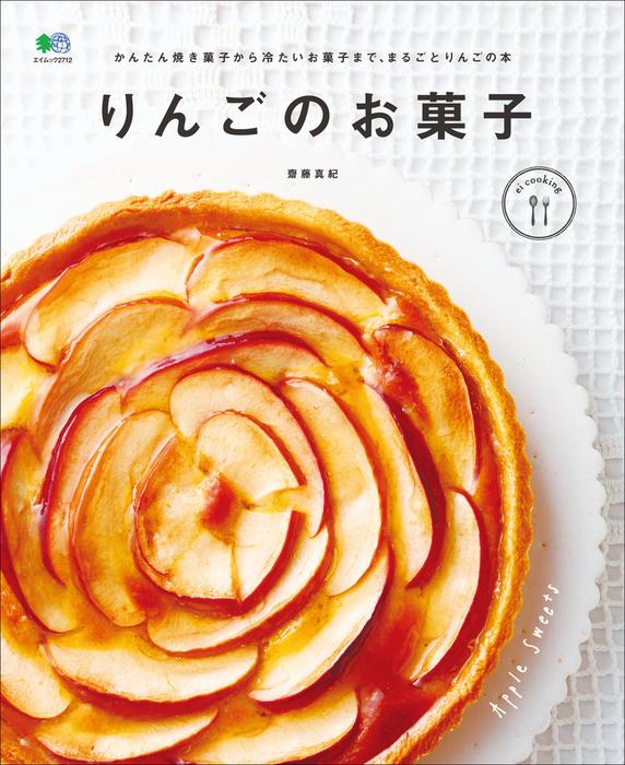 りんごのお菓子拡大写真