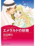 エメラルドの妖精-電子書籍