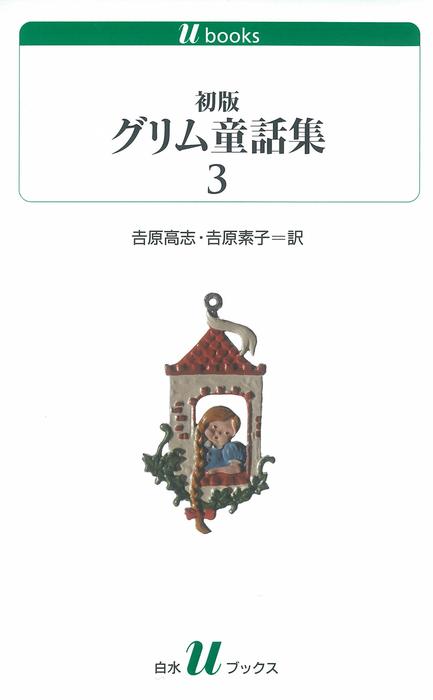 初版グリム童話集3拡大写真