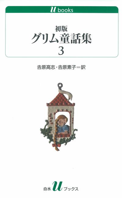 初版グリム童話集3-電子書籍