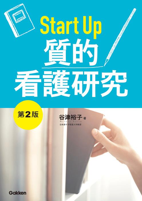 Start Up 質的看護研究 第2版拡大写真