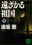 遠ざかる祖国(下)-電子書籍
