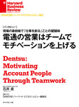 電通の営業はチームでモチベーションを上げる(インタビュー)-電子書籍